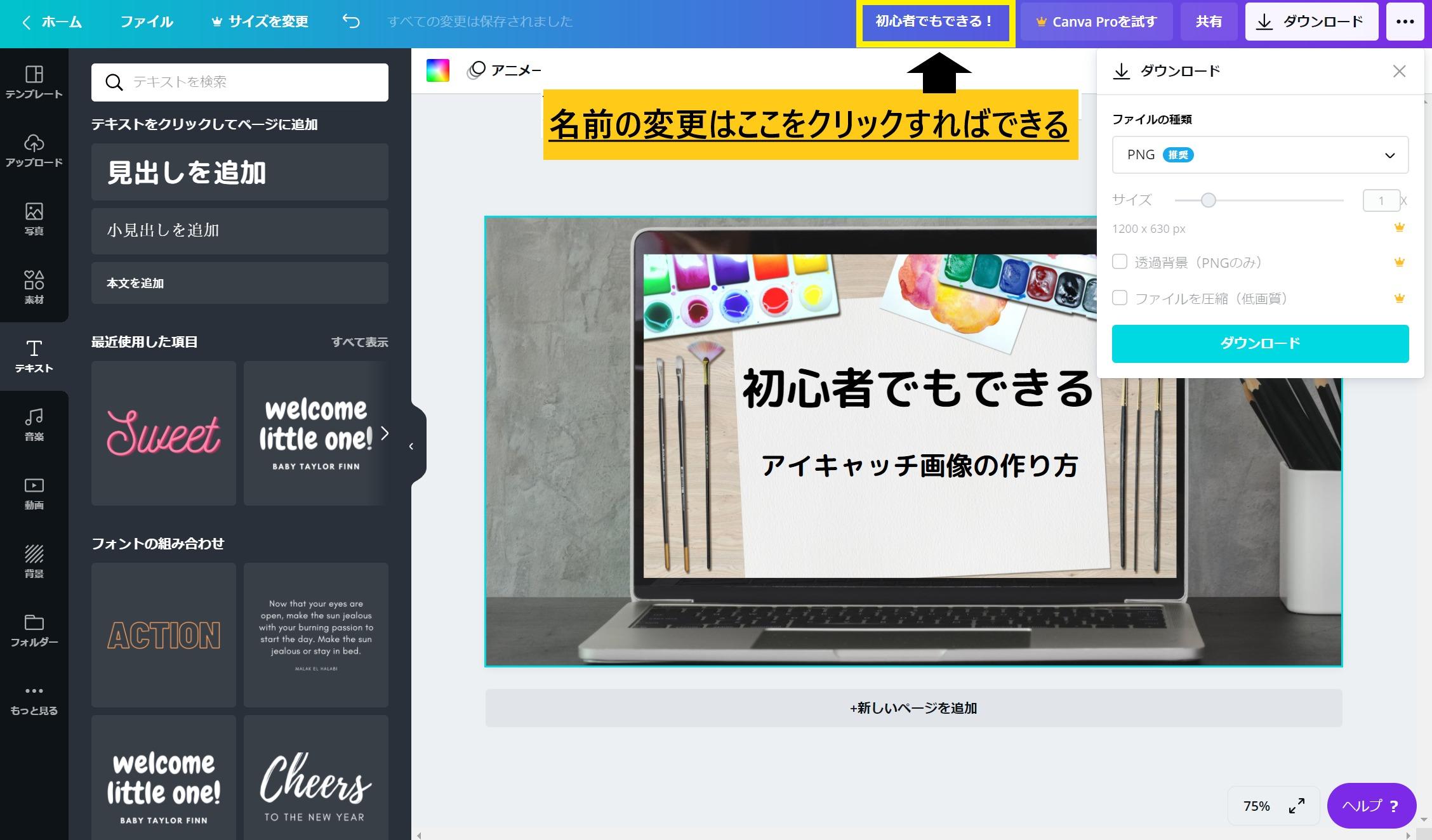 【ブログ初心者】-アイキャッチ画像の作り方1-10.jpg
