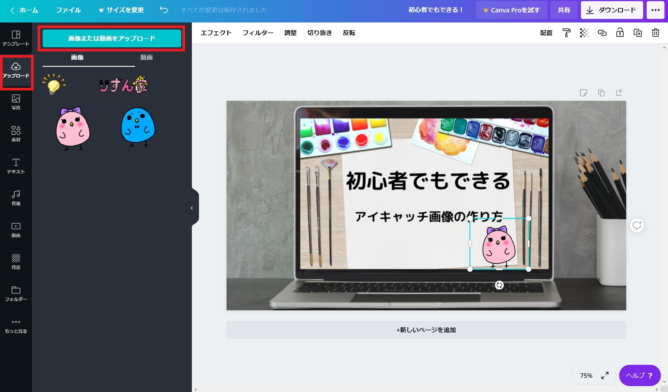 【ブログ初心者】-アイキャッチ画像の作り方1-11.jpg