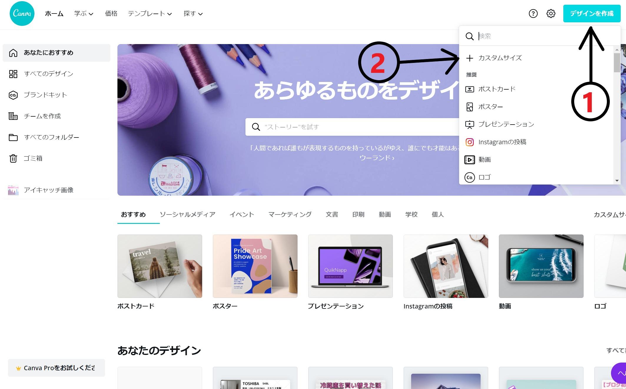 【ブログ初心者】-アイキャッチ画像の作り方1-3.jpg