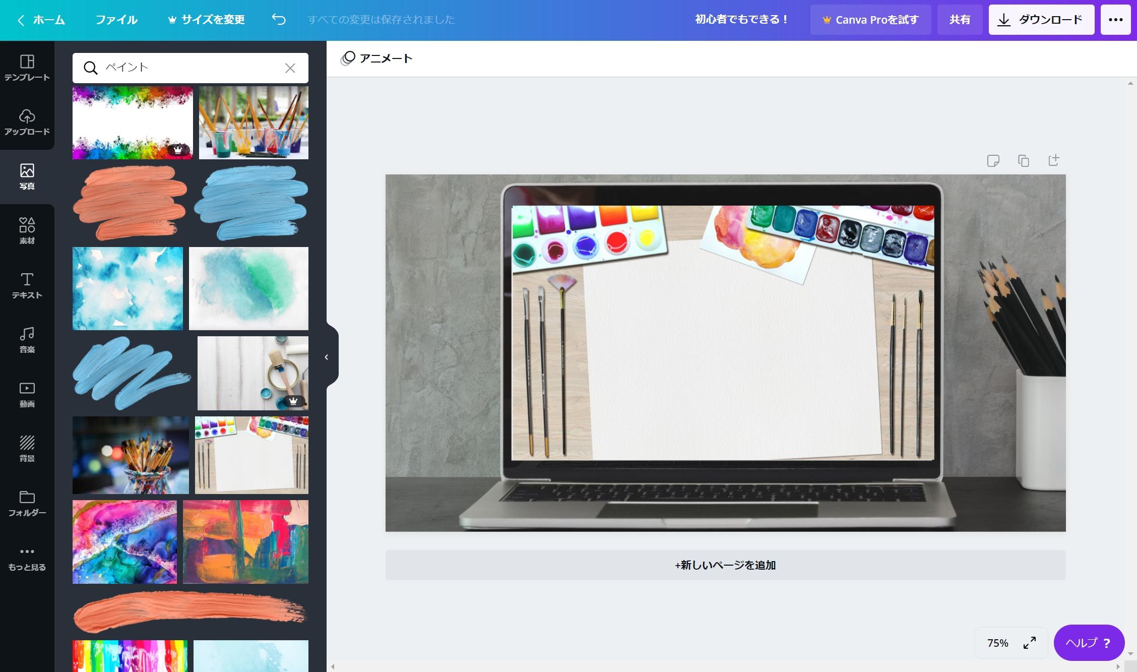 【ブログ初心者】-アイキャッチ画像の作り方1-8.jpg