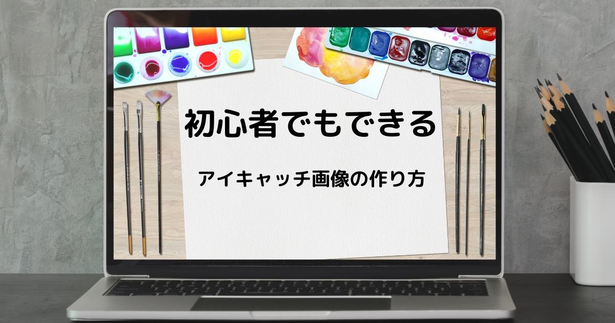 【ブログ初心者】-アイキャッチ画像の作り方2.jpg
