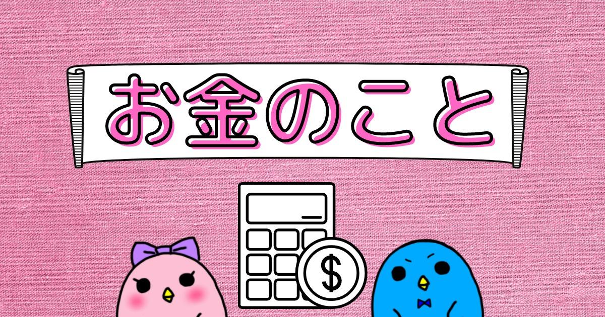 お金のこと画像