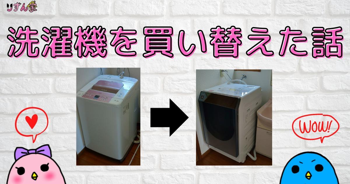 洗濯機を買い替えた話1.jpg