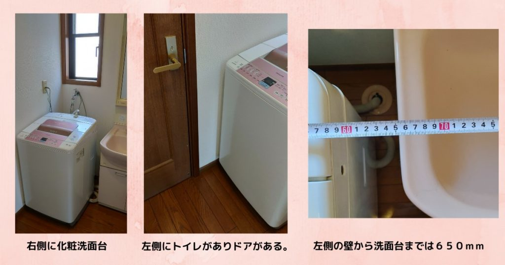 洗濯機設置状況1