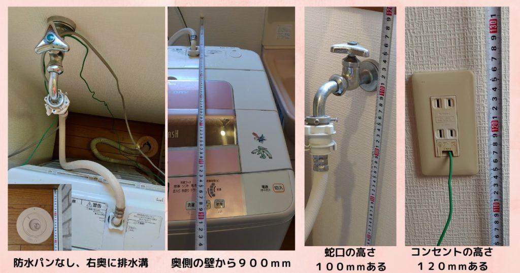 洗濯機設置状況2