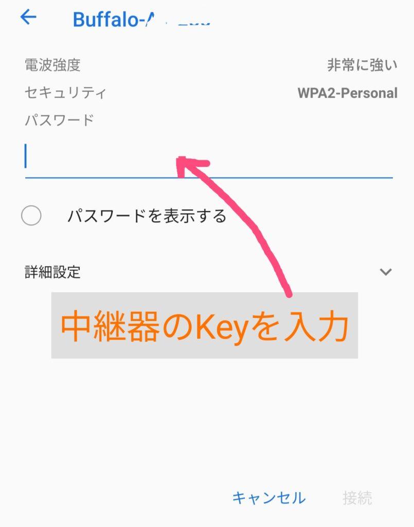 Androidで設定2