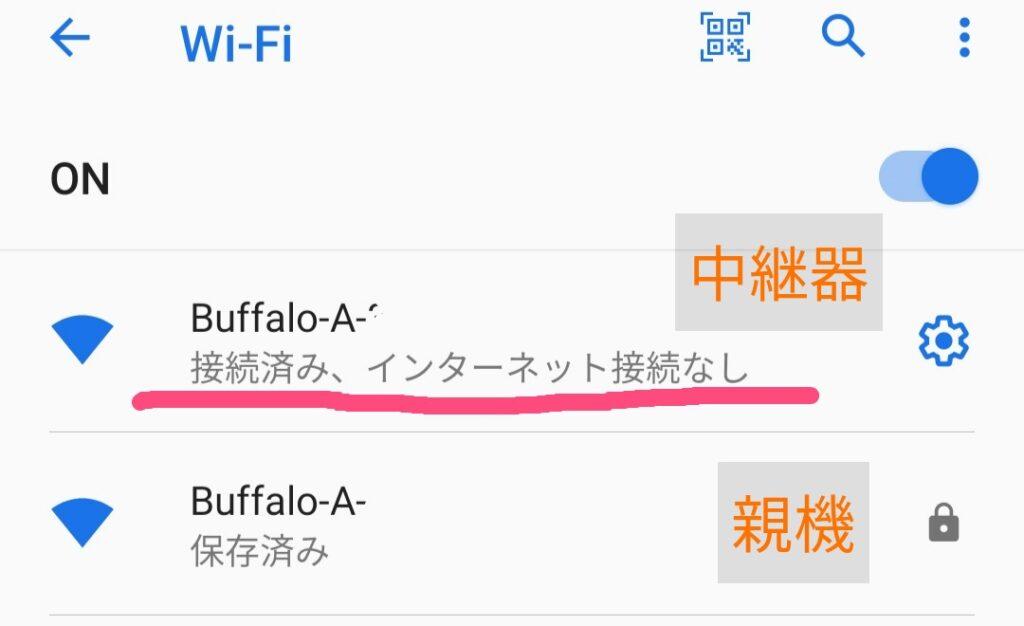 Androidで設定5