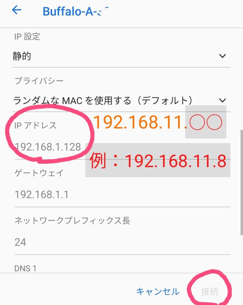 Androidで設定4